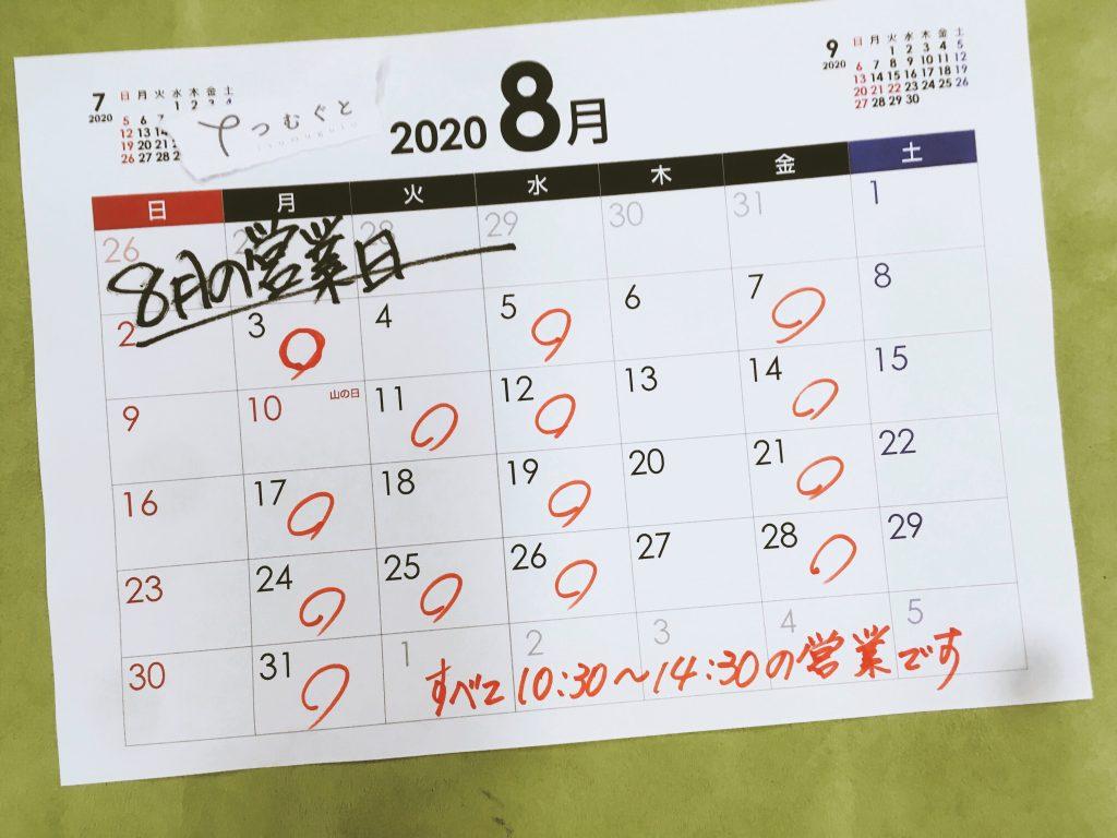 八月の予定