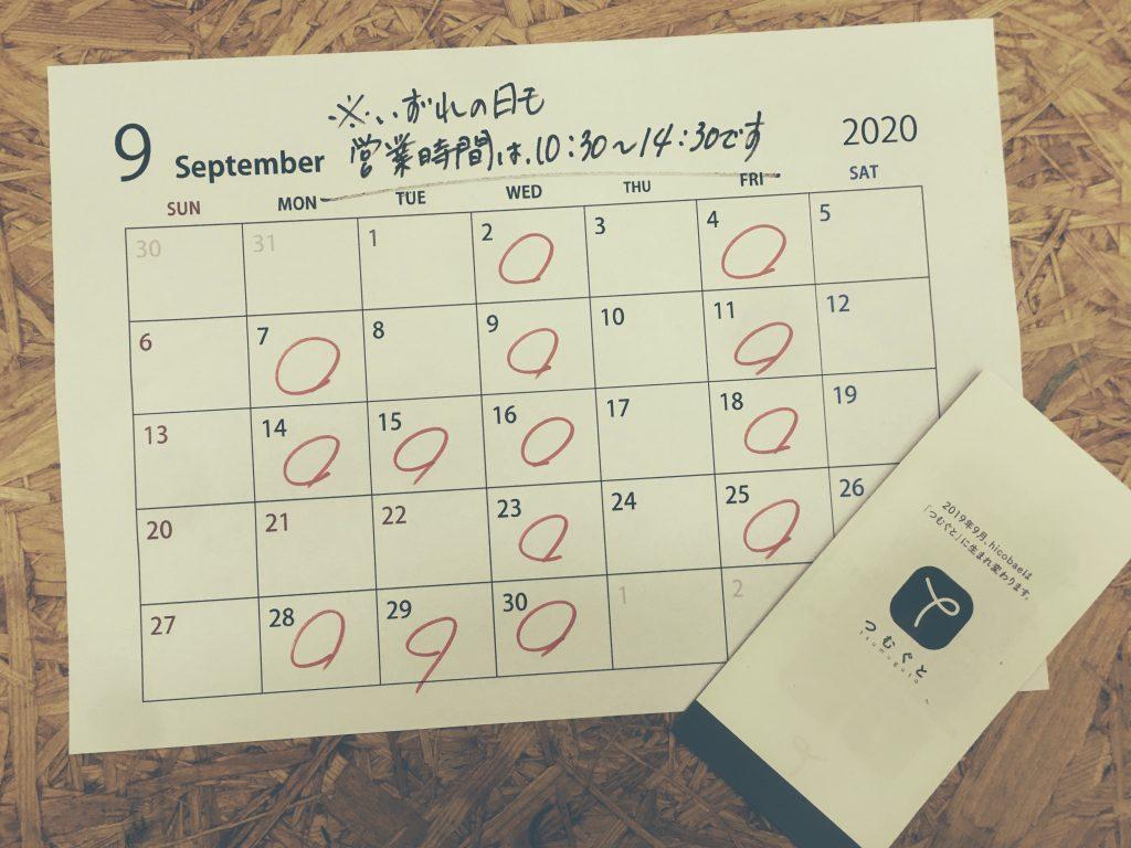 九月の予定