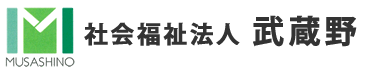 社会福祉法人 武蔵野